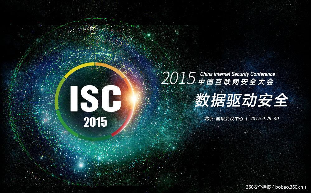 2015 ISC 安全领袖峰会全记录#开幕闭幕视频