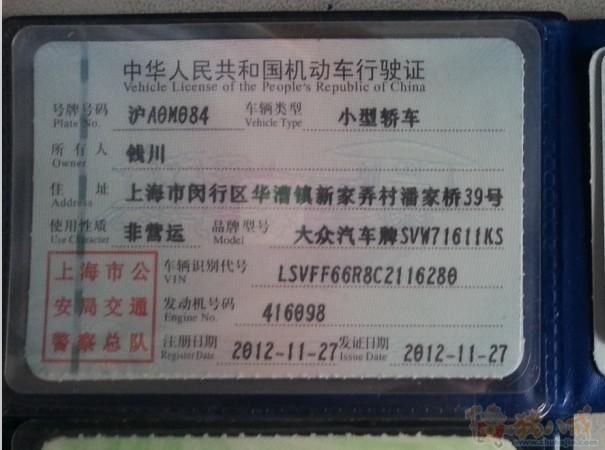 行驶证  免费编辑   添加义项名
