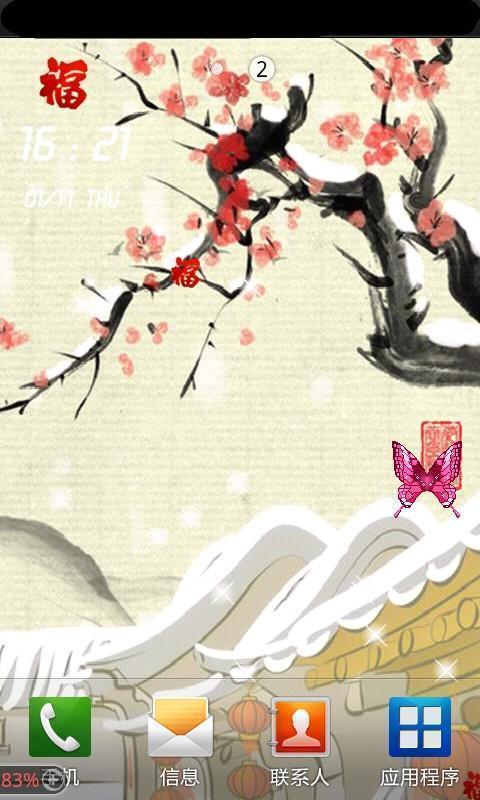 中国风春节动态壁纸锁屏(来自:)
