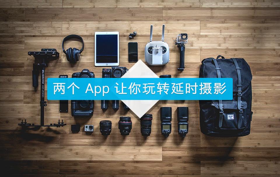两个App带你玩转手机延时摄影