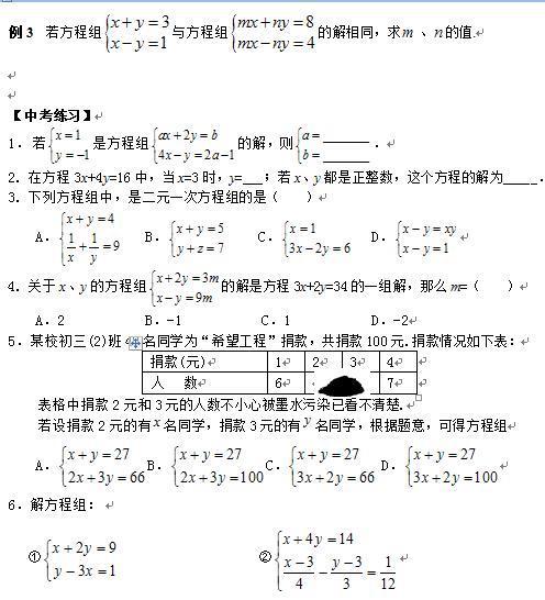 二元一次方程组的解:二元一次方程组的两个公共解