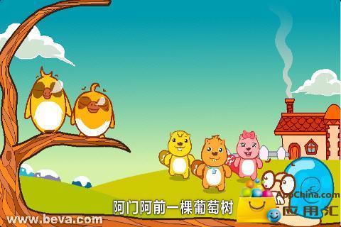 幼儿舞蹈儿歌 蜗牛与黄鹂鸟