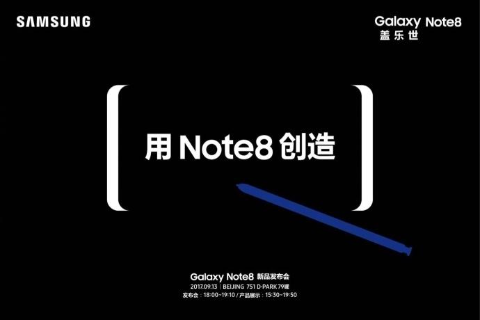 三星Note8国行版9月13日发布 与苹果iPhone 8正面互怼