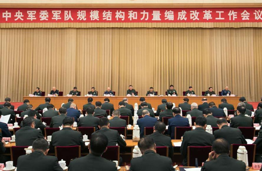 习近平出席军委军队规模结构和力量编成改革会议 - 一统江山 - 一统江山的博客