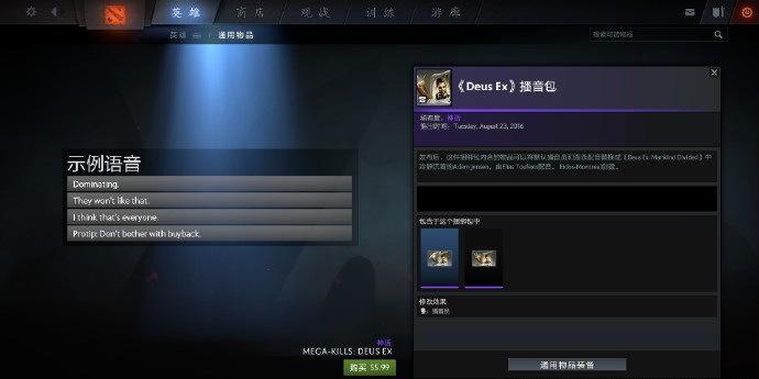 《Dota2》8月26日小幅更新