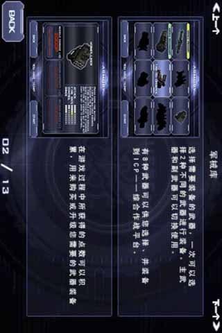 银河战舰之铁甲战士截图2