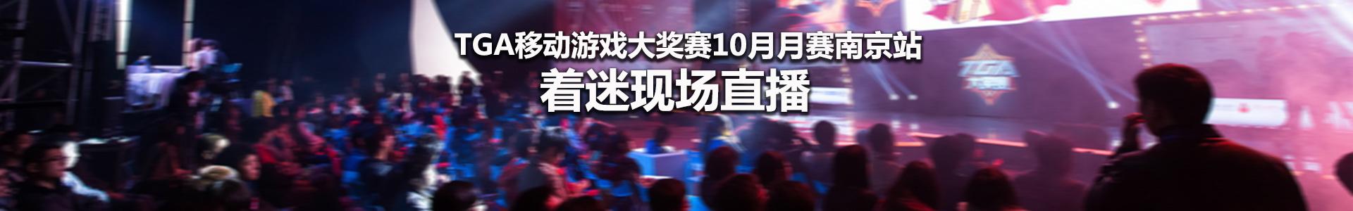 TGA移动游戏大奖赛10月月赛南京站 着迷现场直播