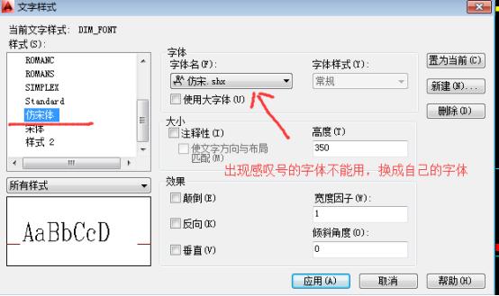 CAD不问答字体替换,但缺字体_360提示大小cad常用快捷键字体图片