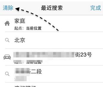 苹果手机怎样删除地图我的位置_360问答