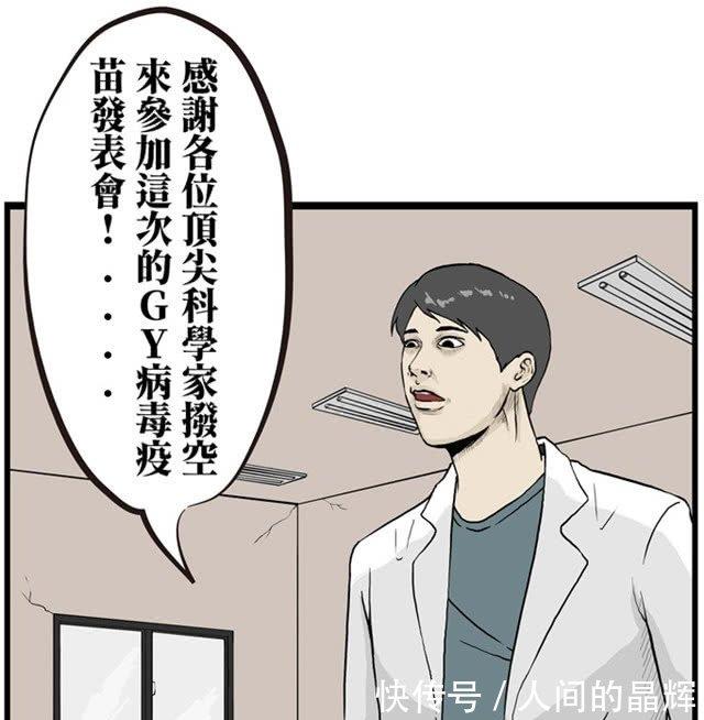 搞笑漫画:v漫画丧尸的新型漫画类似!从此,丧尸们的疫苗咒痕出现血圣图片