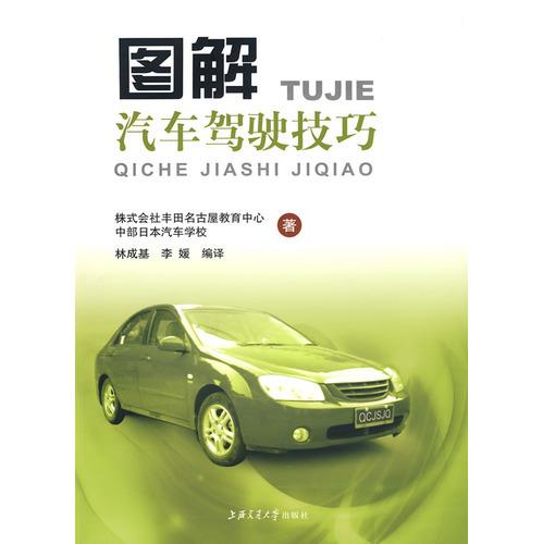 图解汽车驾驶技巧_360百科