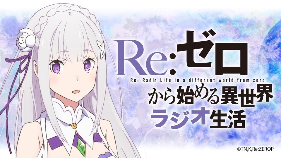《Re:0》第12话电台节目