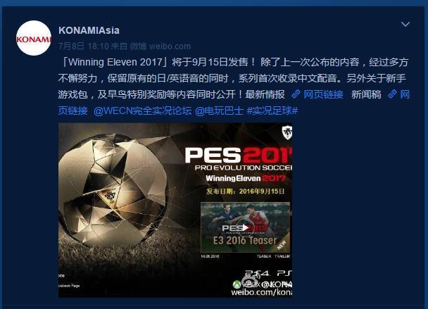 《实况足球 2017》将自带官方中文配音