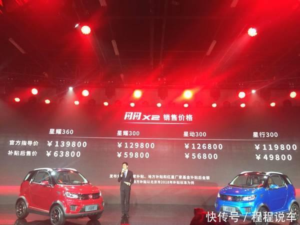 红星汽车首款电动suv上市,综合续航300公里,补贴后4.98万起
