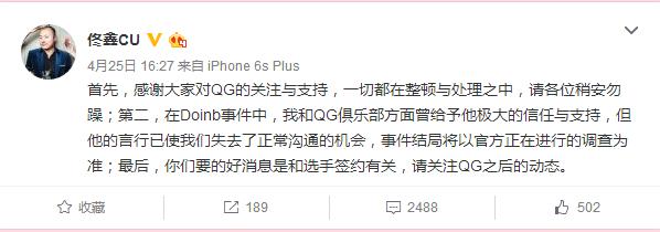 QG官方对Doinb事件作出回应