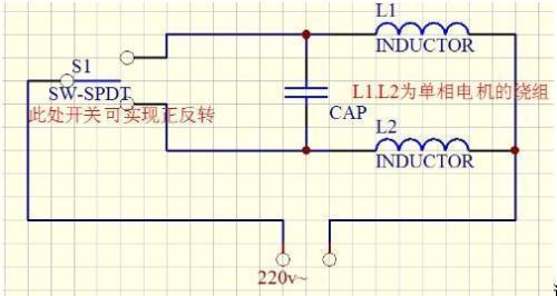单相正反转电动机改发电机