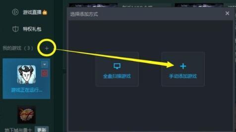 腾讯TGP版安装图文教程.jpg