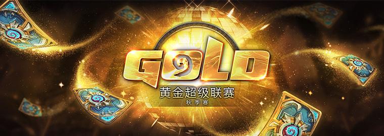 《炉石传说》黄金超级联赛升降级赛