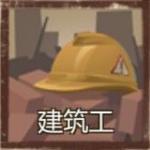 建筑工.png