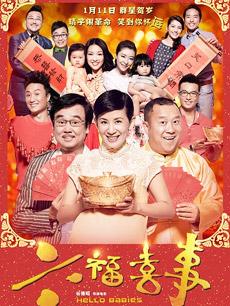 《六福喜事》电影海报