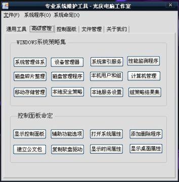 系统维护管理工具