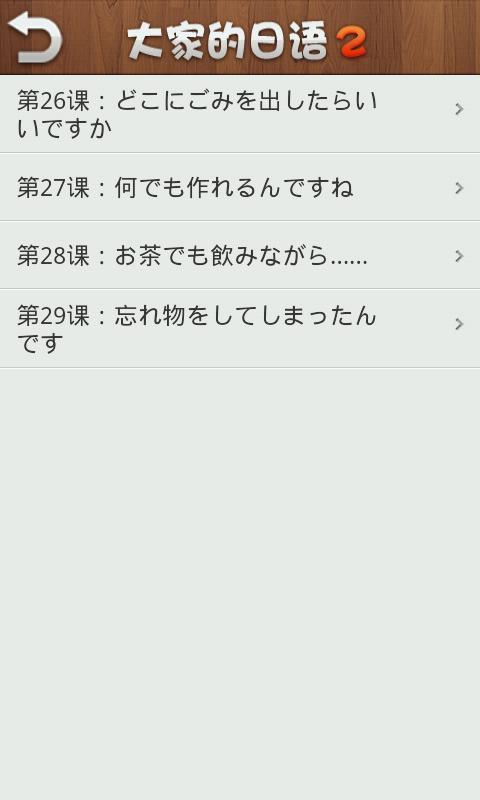 初级(2)·大家的日语截图3