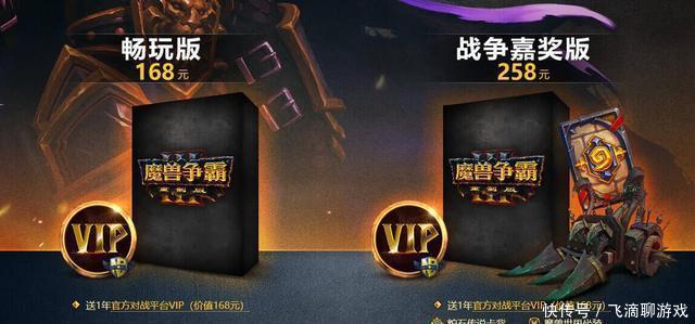 魔兽争霸3重制版什么时候上线?预售已经开启,上线在即!