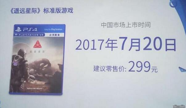 索尼PSVR年度大作《遥远星际》VR游戏将于7月20日开售定价299元