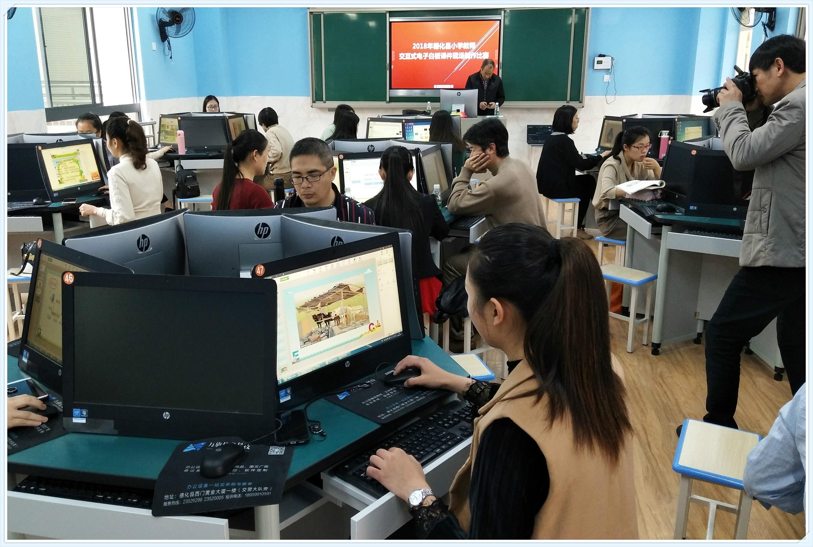 德化县举办小学教师交互式电子白板课件现场制第文山二小学图片