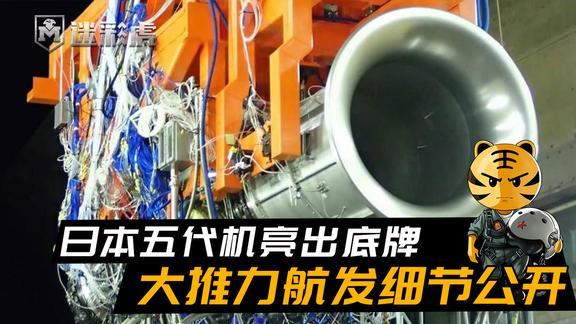 日本五代机亮出底牌,大推力航发细节公开,把涡扇15都比下去了?
