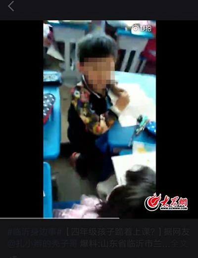 【转】北京时间      小学生跪着上课多日?校方否认体罚:他的凳子丢了 - 妙康居士 - 妙康居士~晴樵雪读的博客