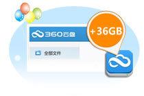 36GB云盘空间礼包