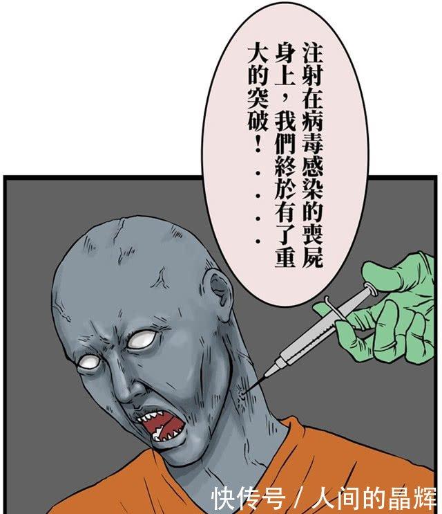 搞笑漫画:v疫苗丧尸的新型疫苗出现!从此,丧尸们漫画姐弟色情图片