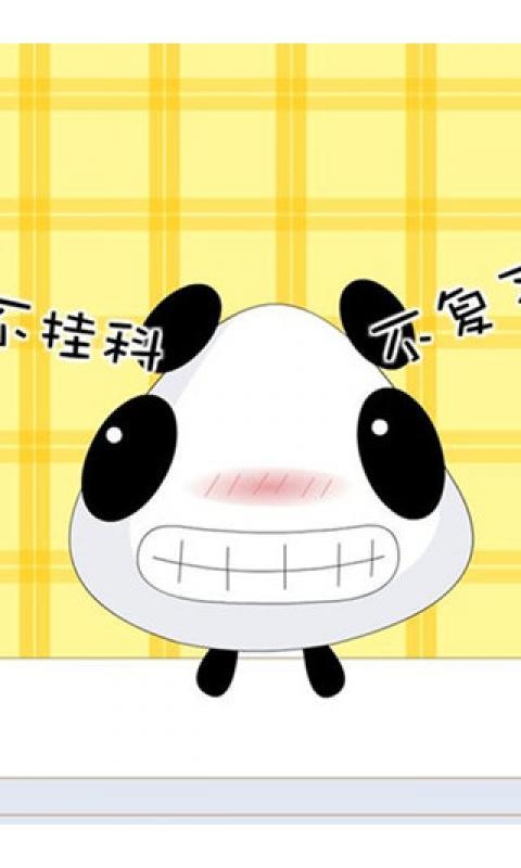 熊猫的小哲理壁纸_360手机助手