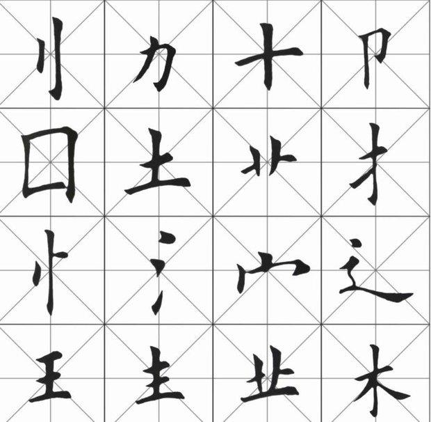 偏旁部首田字格写法