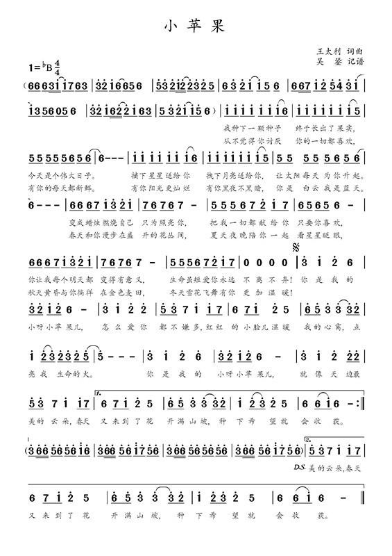 复古节奏口风琴乐谱-复古节奏