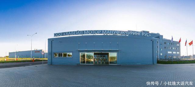 长城汽车海外建成首个工厂,哈弗F7全球化首站落地俄罗斯