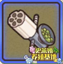 莲子发射器.jpg