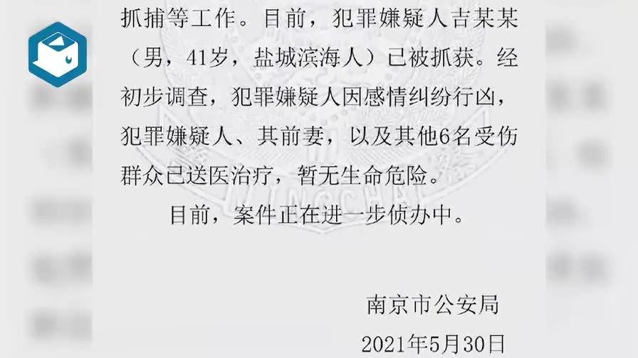 """南京驾车撞人事件后续:""""胖哥""""等10人被认定见义勇为"""