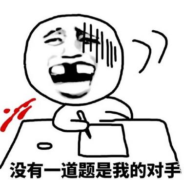 高考搞笑表情包