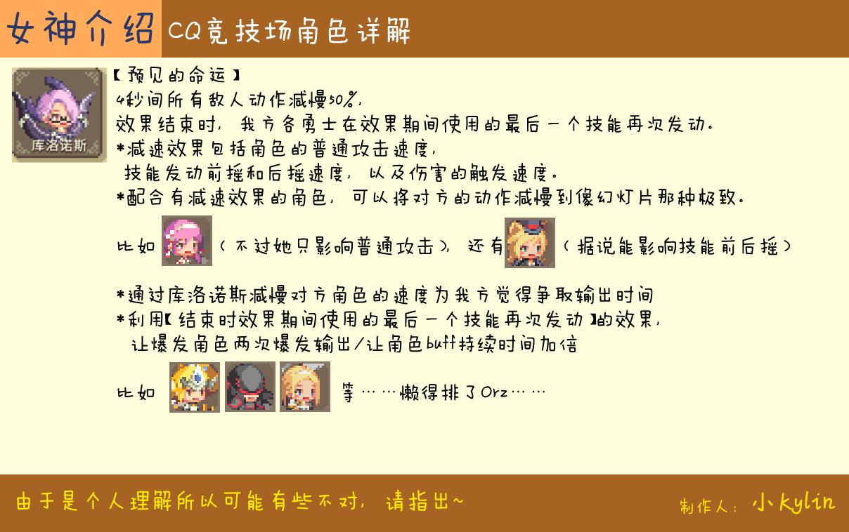 女神介绍4.jpg