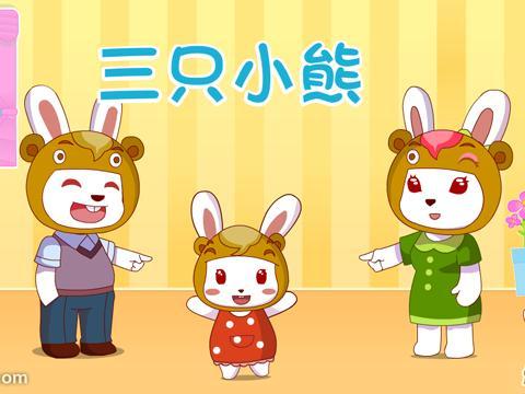 兔小贝儿童乐园精心制作可爱的韩国儿歌《三只小熊》