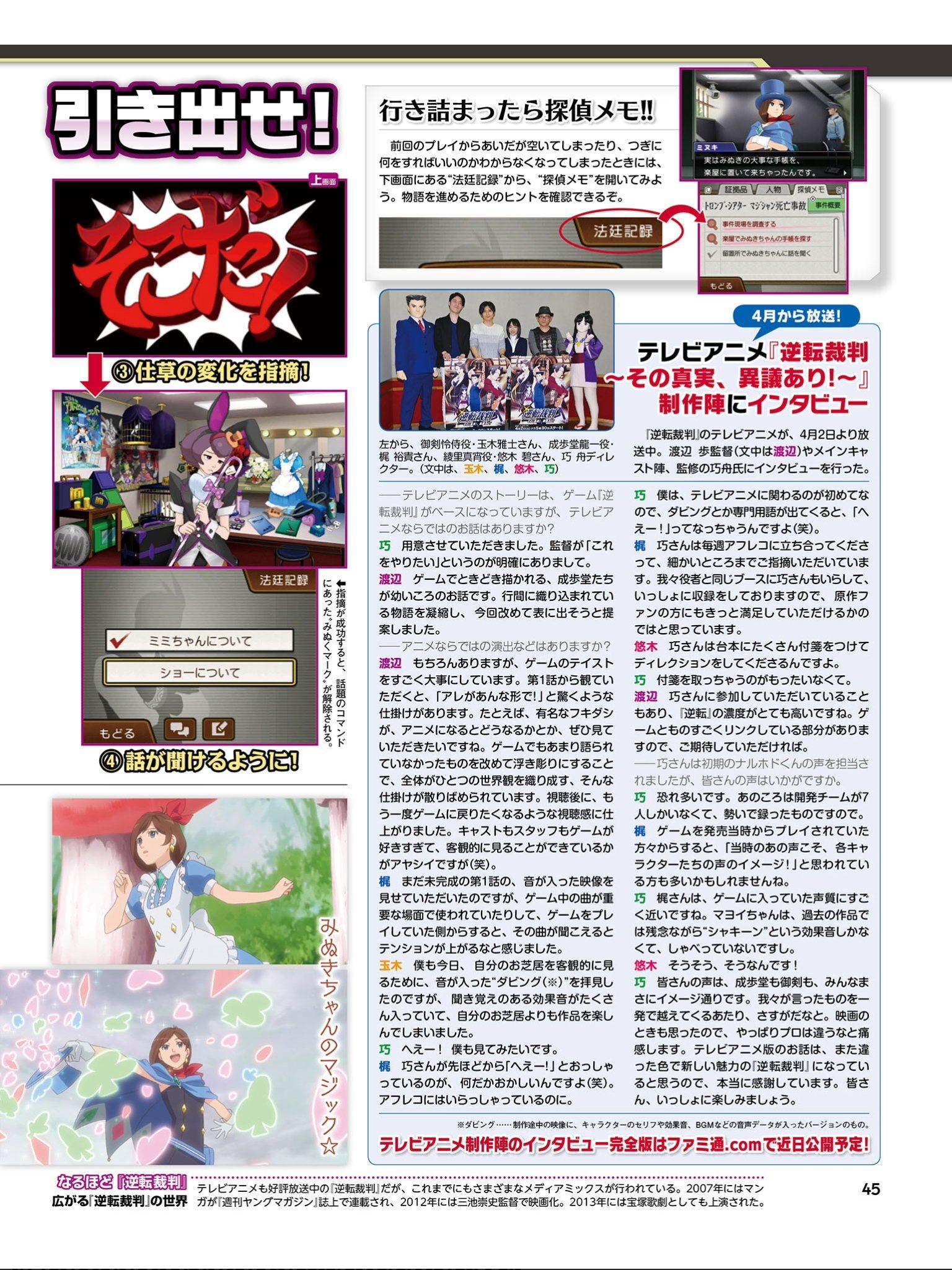 Fami通公布《逆转裁判6》大量新情报