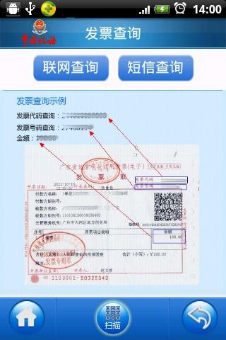 发票查询由广东移动与广东地税为市民