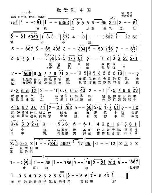 我想问一下谁有歌谱我爱你中国有这首老歌全部完整的歌谱吗?谢谢.