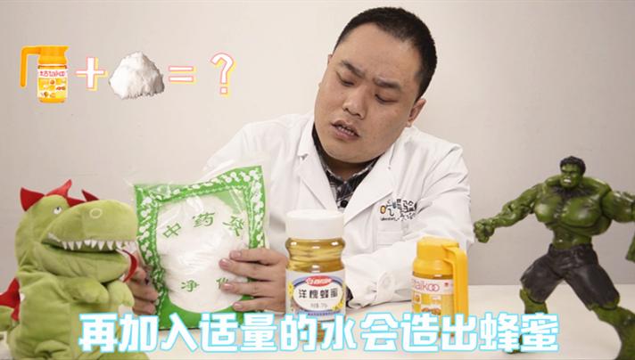 明矾+糖浆制作假蜂蜜过程还原,真相惊呆所有人