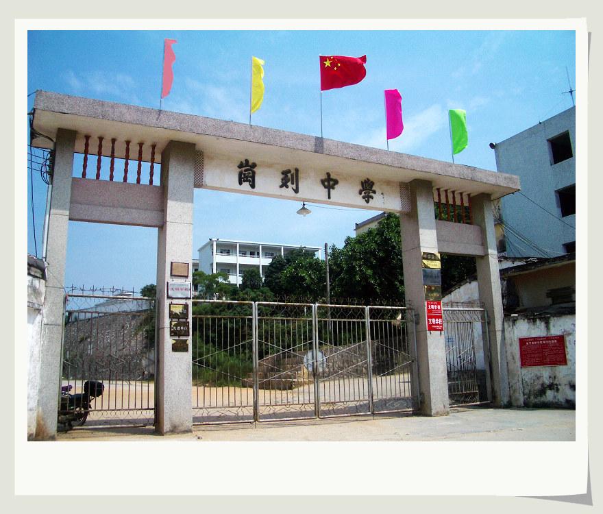 阳江白沙考场-阳江市江城区龙源中学是属于公办学校吗图片