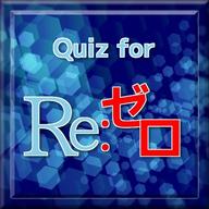 Quiz for 【Re:ゼロ】ゼロから始める異世界生活!