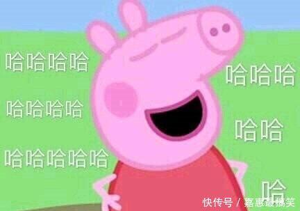 搞笑小猪佩奇系列表情,我很好,没有不开心微信搞笑表情没钱图片