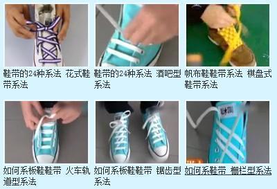 >帆布鞋鞋带系法大全